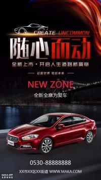 汽车促销炫酷新车上市车展海报