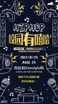 嘻哈说唱freestyle音乐宣传海报