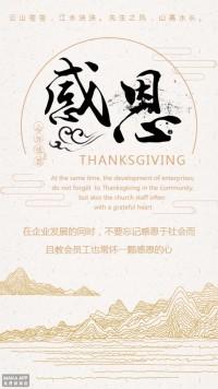 感恩节中国风创意企业文化标语文化墙感恩海报