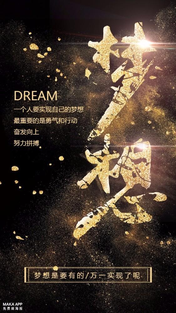 中国风高端大气创意金粉金沙毛笔字梦想海报