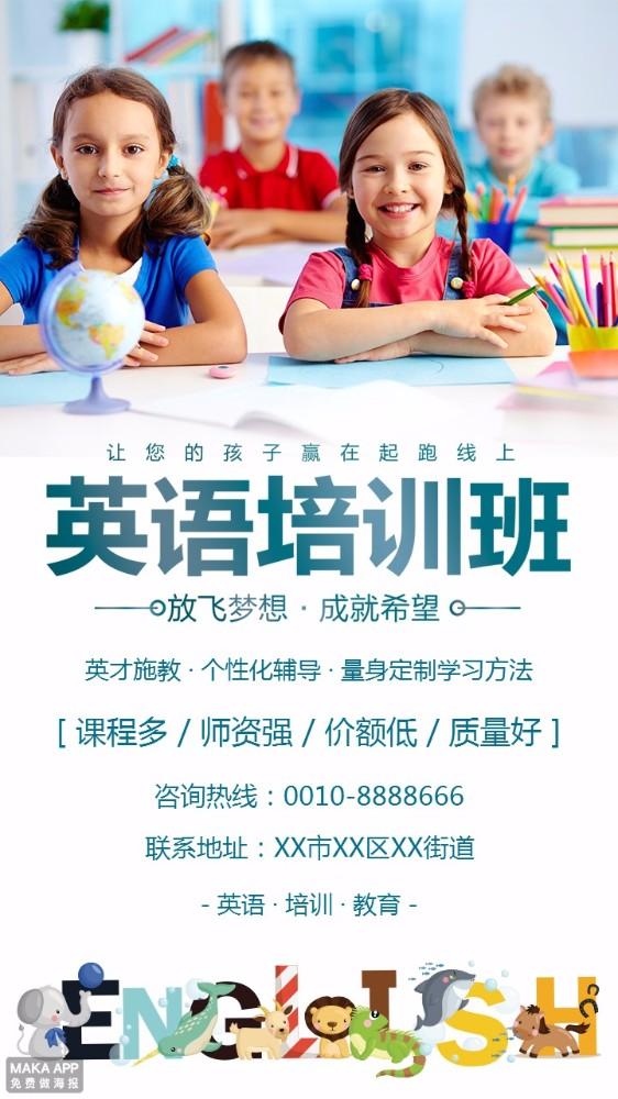 儿童英语培训班招生海报设计