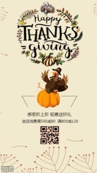 感恩节,钜惠送好礼,感恩节活动海报