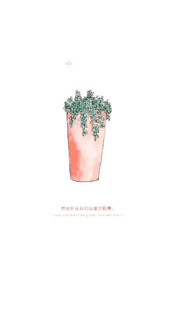 盆花藤萝清新文艺表白爱情祝福日签贺卡