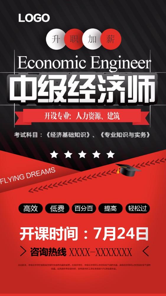 中级经济师宣传教育招生海报