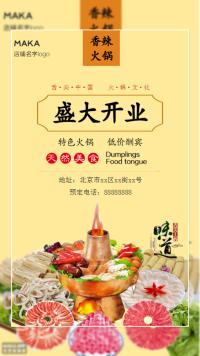 火锅店开业活动宣传模板