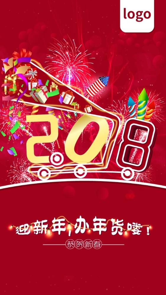 2018新年办年货海报