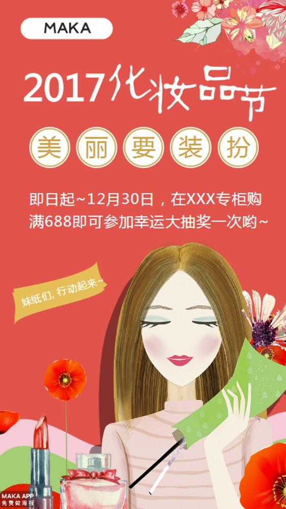 魅力品牌化妆品护肤品节海报