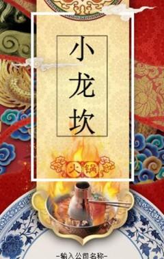 中国风时尚餐饮店铺介绍/火锅店/简约时尚火锅