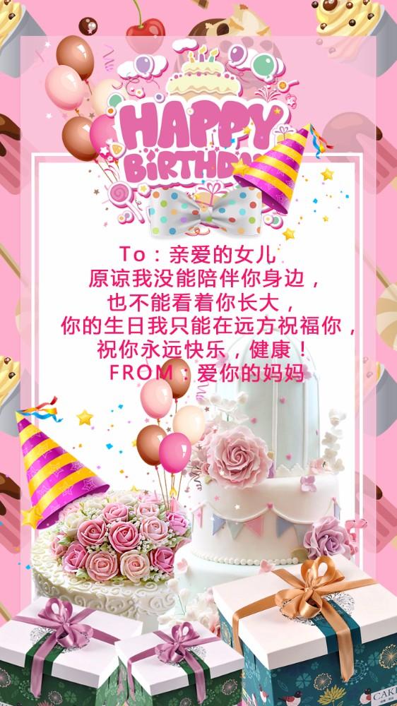 生日贺卡 贺卡  生日邀请函 员工生日贺卡 祝福  生日祝福  生日请帖  粉红可爱-曰(yue)曦