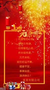 元旦祝福贺卡 贺卡 祝福卡 中国风 2018年 狗年贺卡