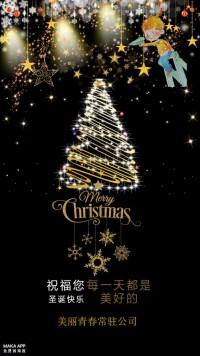 圣诞贺卡祝福