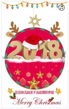 圣诞节亲子活动邀请函,幼儿园早教中心平安夜,商场 新品