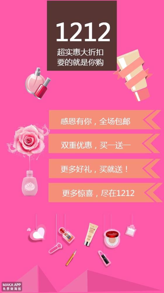 双12电商平台美妆产品宣传推广海报