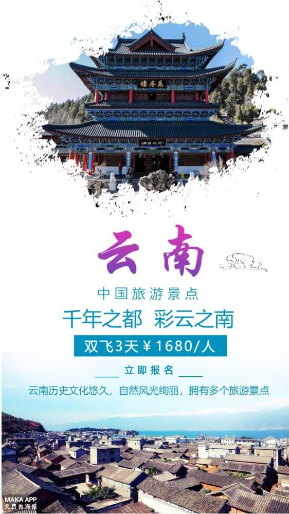云南印象旅游宣传海报