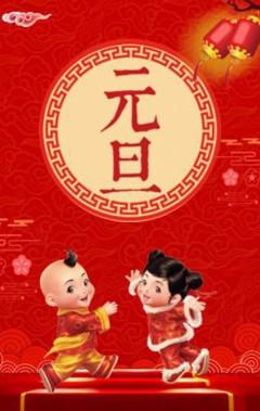 快闪炫酷元旦快乐/中国风元旦贺卡/中国红元旦贺卡/个人祝贺/企业公司领导祝贺