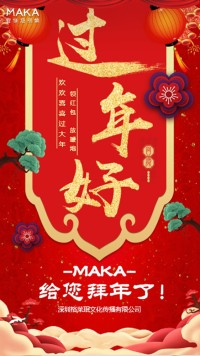 新年红色贺卡/新年祝福/企业拜年/个人祝语