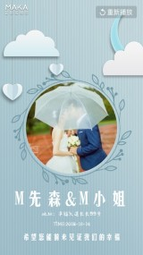蓝色清新浪漫婚礼邀请函