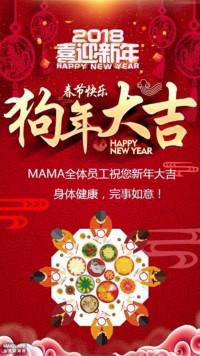 狗年中国风喜庆祝福贺卡新年快乐新年贺卡2018新年贺卡