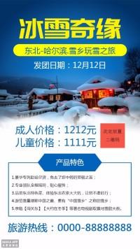 雪乡旅游微信海报