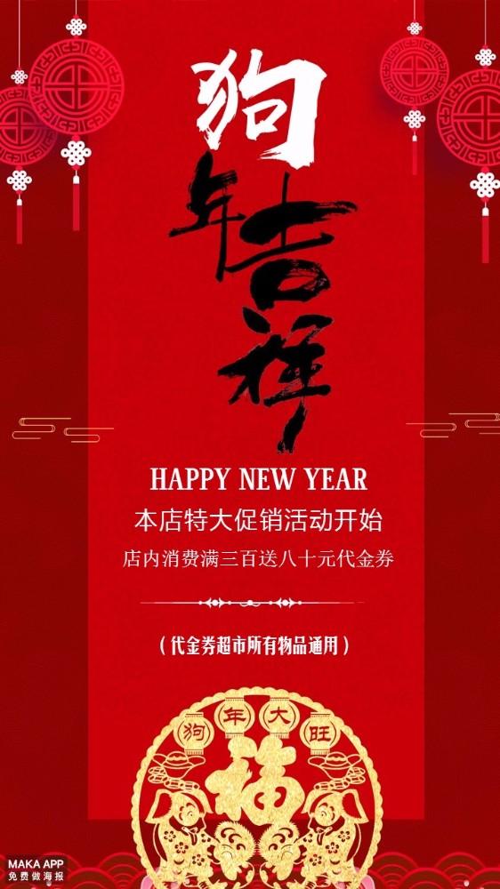 新年春节促销海报