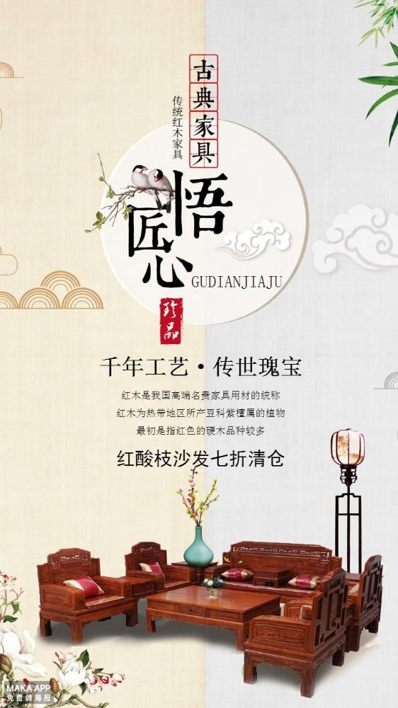 红木家具促销打折宣传海报
