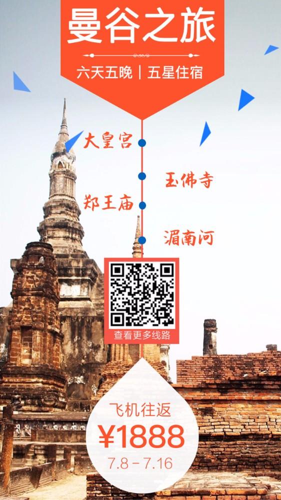 旅行社旅游路线景点推广海报