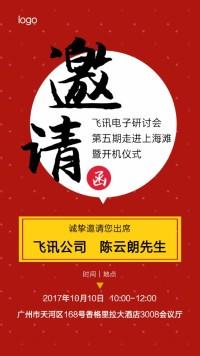 研讨会商会年会发布会招商会议活动邀请函