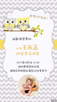 新生宝宝百日宴满月邀请函