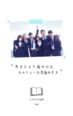 小清新/日系/青春/旅行/毕业相册