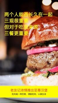 西餐咖啡厅西式快餐汉堡披萨新品上市宣传