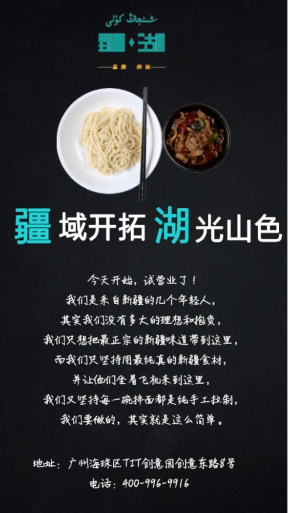 正宗新疆拉面餐饮店铺介绍