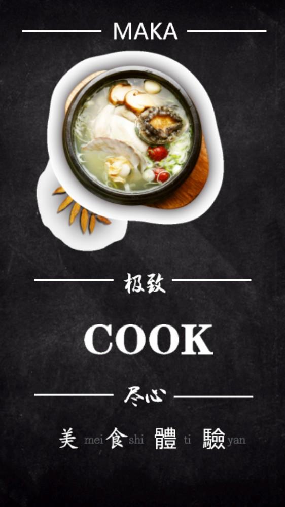 台湾美食清淡菌菇拉面宣传海报