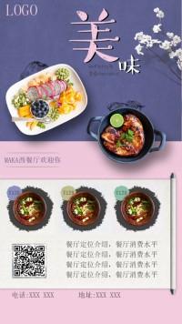 餐厅 餐馆 西餐厅 饮品 糕点 日韩料理精美推广海报