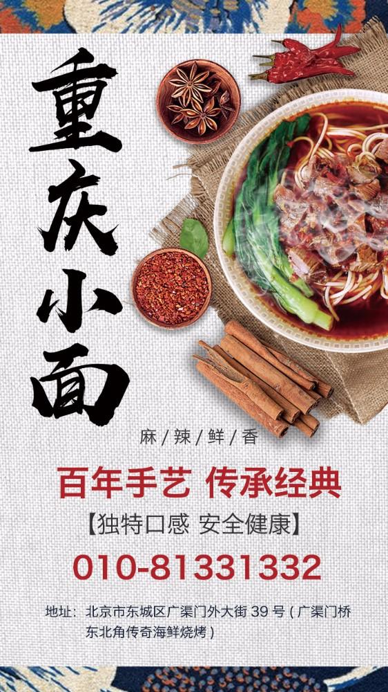 重庆小面推广宣传海报模板