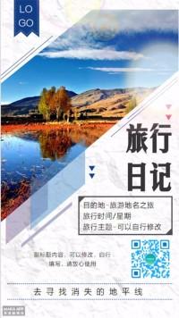 旅行日记-旅行风景-旅游