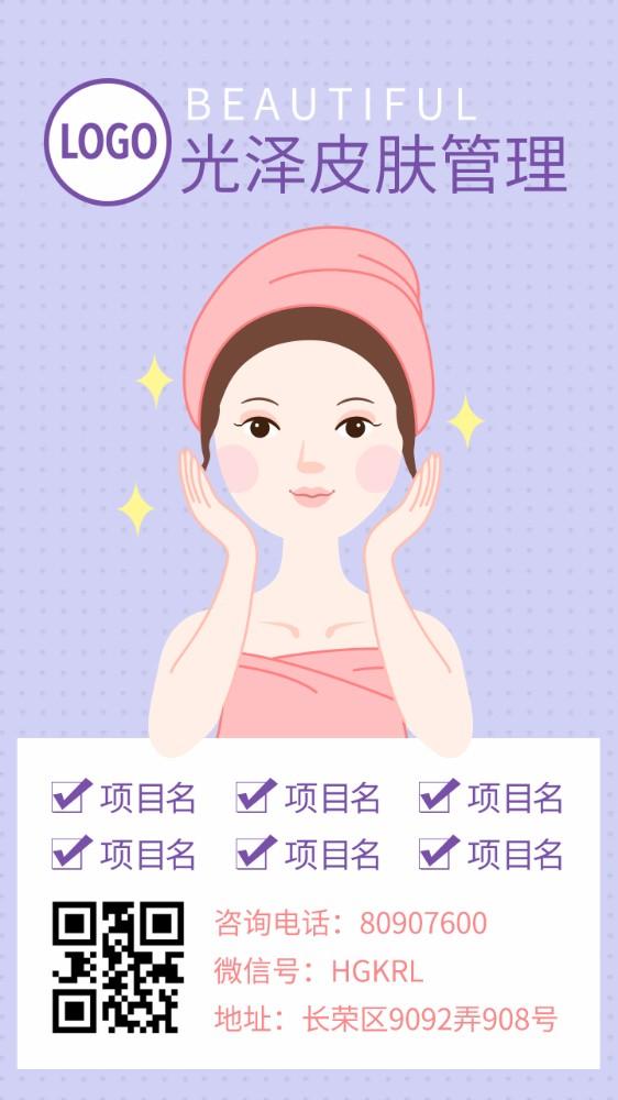 美容美妆微整产品推广海报