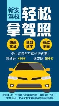 驾校学车招生宣传推广海报