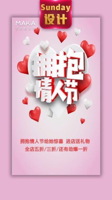 粉色浪漫 简约 典雅 高贵 拥抱情人节 店铺促销