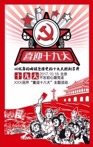 红色手绘风十九大主题活动宣传邀请模板 工作总结