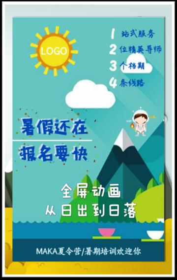 暑期夏令营/培训班/招生模板卡通扁平风彩色