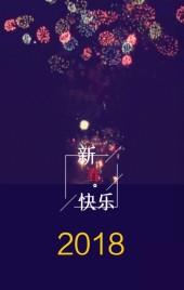 2018新春快乐蓝色简约大气