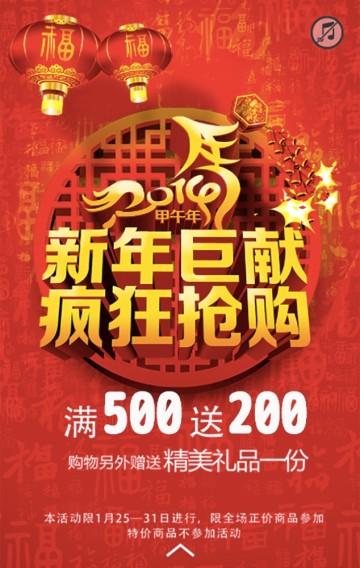 新年过年商场店铺产品新年促销活动宣传推广模板2018春节-新年-商业促销宣传-活动宣传-问候语-拜年