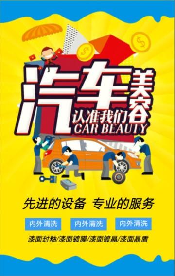 汽车维修保养汽车美容润滑