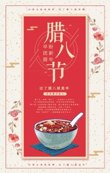 腊八节/腊八粥/企业祝福宣传/传统节日