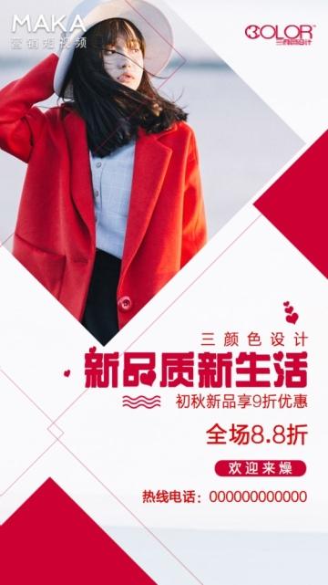 红色大气时尚简约服饰品牌宣传推广视频海报(三颜色设计)