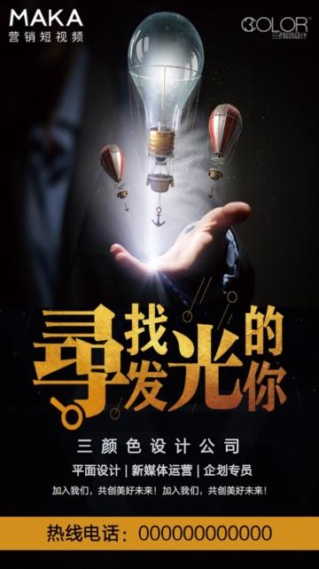 高端黑金企业招聘视频海报(三颜色设计)