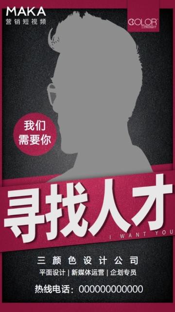 红色扁平简约风通用招聘视频海报(三颜色设计)