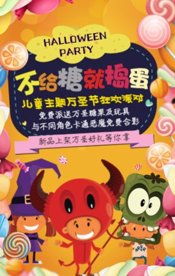 万圣节儿童主题狂欢聚会派对商场活动邀请函