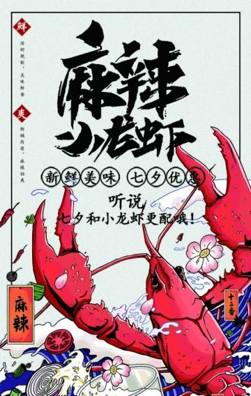 七夕小龙虾活动模板,开业模板!