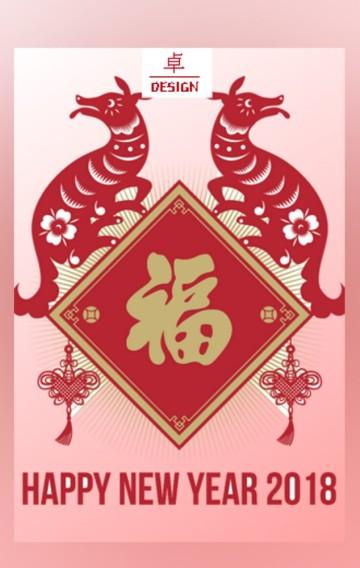 卓·DESIGN/2018通用中国风新年元旦拜年祝福贺卡狗年喜庆红跨年美甲美业养生SPA健康医疗健身